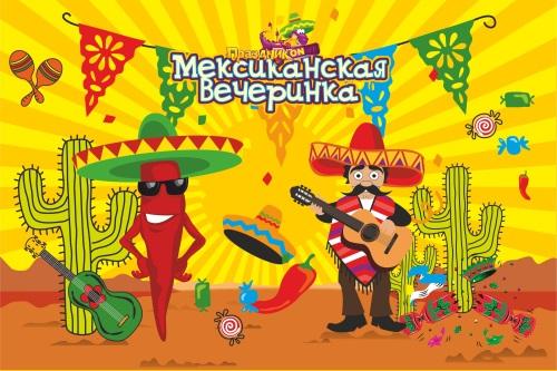 Сценка поздравление мексиканца